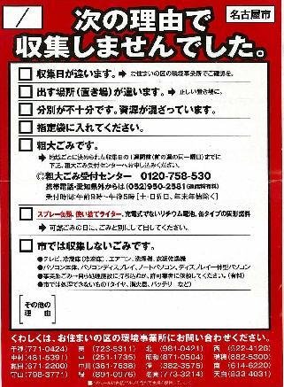 名古屋市:Q:出したごみ袋に赤色のシールが貼ってありましたが ...