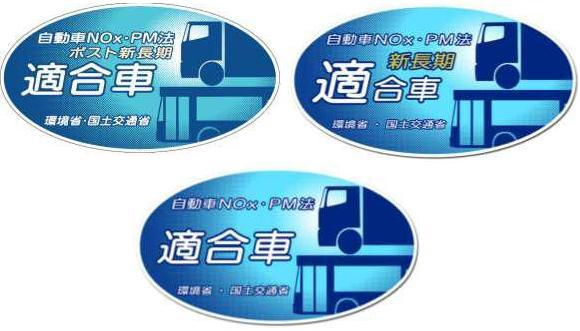 名古屋市:自動車NOx・PM法適合車...