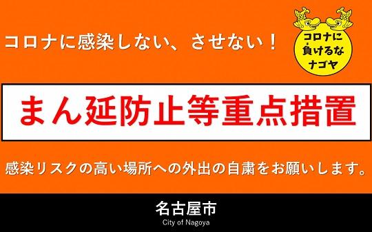 コロナ 保育園 名古屋 【愛知 名古屋市の保育園でクラスター発生】