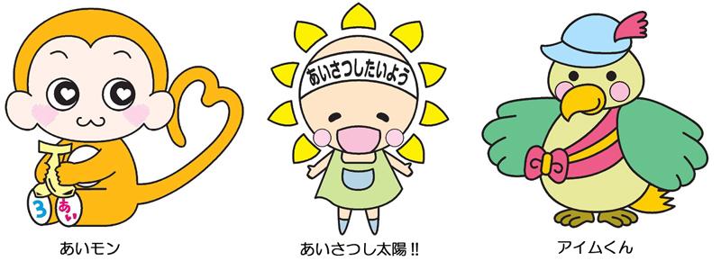 名古屋市:あい・あい・あいさつ活動(暮らしの情報)