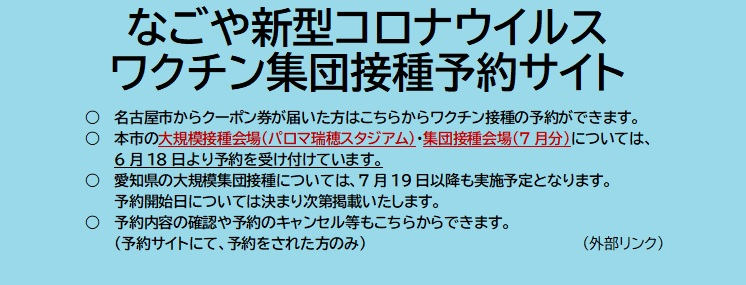 ウイルス 者 感染 コロナ 名古屋 新型コロナウイルス感染症に関するお知らせ