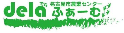 農業センターdelaふぁーむのロゴ