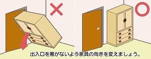 ちゃんと準備できてる?名古屋の防災について徹底解説! - 03